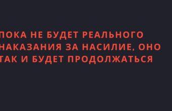 Почему закон О ЗАЩИТЕ ЖЕНЩИН ОТ ПРИТЕСНЕНИЯ И НАСИЛИЯ не работает? Украинский опыт запуска этого механизма