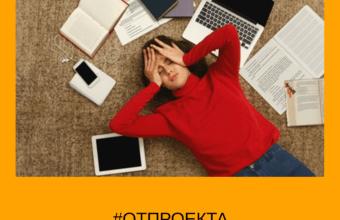 Признаки стресса и того, что вам пора отдохнуть