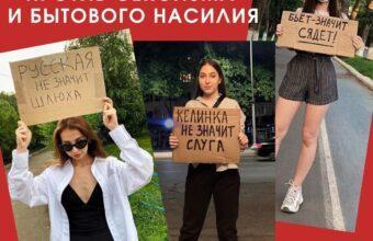 Узбекистанки устроили флешмоб против сексизма и бытового насилия