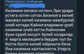 ЎЗБЕКИСТОННИНГ ҲИМОЯСИЗ АЁЛЛАРИ