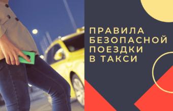 Безопасная поездка в такси, основные правила