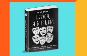 «Бойся, я с тобой», Таня Танк