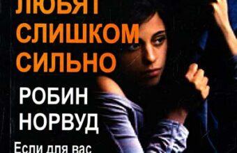 «Женщины, которые любят слишком сильно» Робин Норвуд