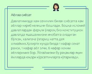 Аёлларнинг ижтимоий хаётдаги ўрни