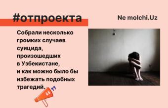 Самые громкие случаи суицидов в Узбекистане за последнее время