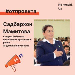 Женщины Узбекистана, которые занимали и занимают высшие руководящие позиции