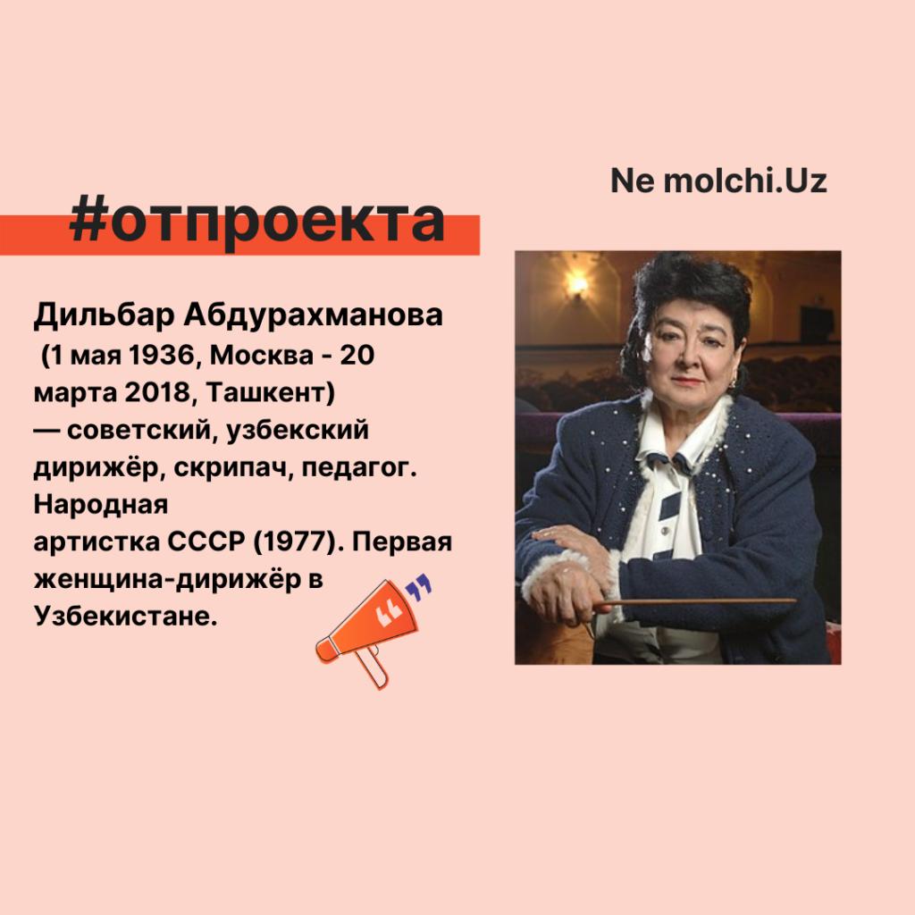 Узбекистанки, которыми гордится вся страна и не только