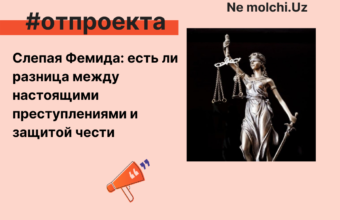 Слепая Фемида: есть ли разница между настоящими преступлениями и защитой чести