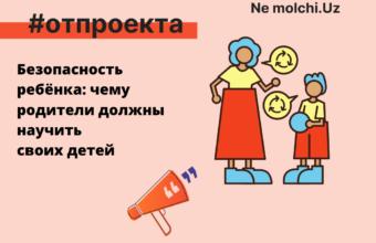 Безопасность ребёнка: чему родители должны научить своих детей