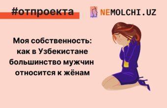 Моя собственность: как в Узбекистане большинство мужчин относится к жёнам
