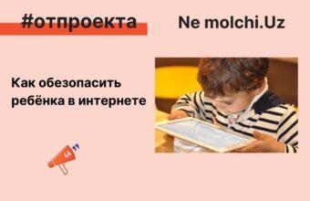 Как обезопасить ребёнка в интернете