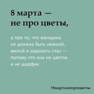 Конкурс от Nemolchi.uz: 8 Марта ― не про цветы!