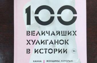 «100 величайших хулиганок в истории. Женщины, которых должен знать каждый» Ханны Джевелл