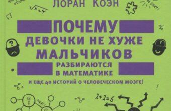 «Почему девочки не хуже мальчиков разбираются в математике», Лоран Коэн