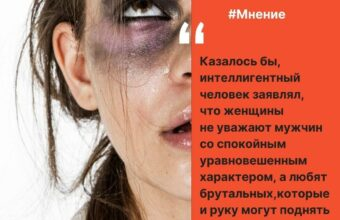 Насилие — не любовь