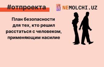 План безопасности для тех, кто решил расстаться с человеком, применяющим насилие