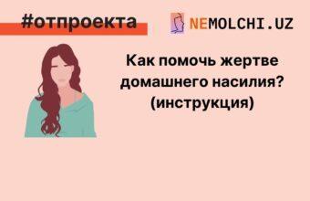 Как помочь жертве домашнего насилия? (инструкция)
