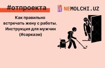 Как правильно встречать жену с работы. Инструкция для мужчин (#сарказм)