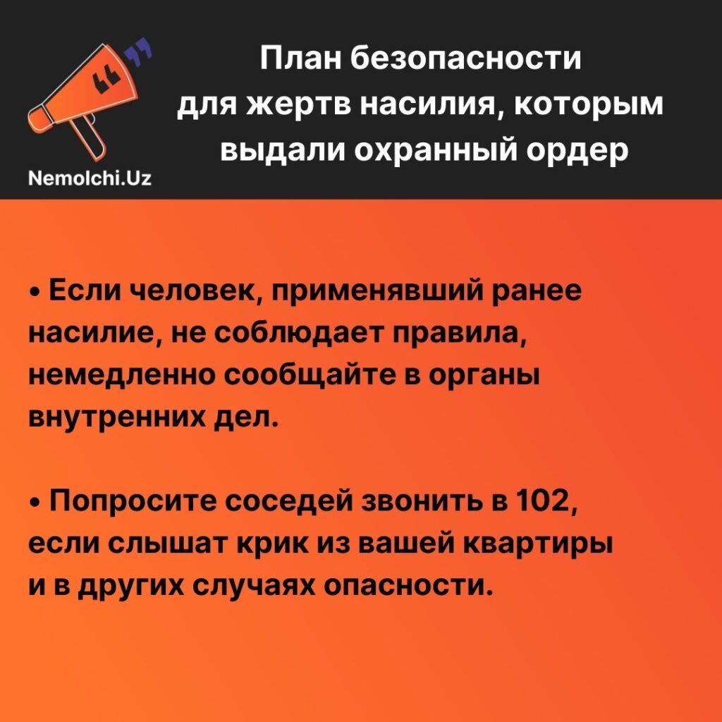 План безопасности для жертв насилия, которым выдали охранный ордер