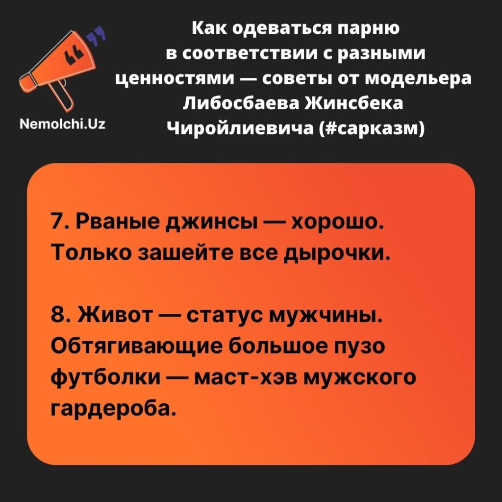 Как одеваться парню в соответствии с разными ценностями — советы от модельера Либосбаева Жинсбека Чиройлиевича (#сарказм)