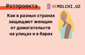 Как в разных странах защищают женщин от домогательств на улицах и в барах