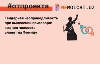 Гендерная несправедливость при вынесении приговора: как пол человека влияет на Фемиду