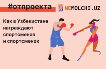 Как в Узбекистане награждают спортсменов и спортсменок