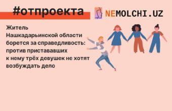 К жителю Нашкадарьинской области пристали 3 девушки
