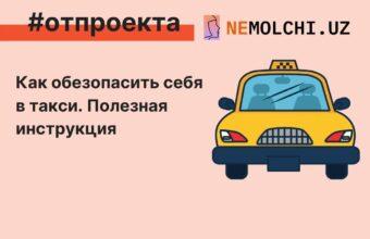 Как обезопасить себя в такси