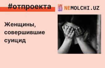 Женщины, совершившие суицид в Узбекистане