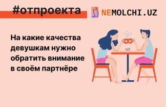 Список качеств, на которые девушкам лучше обратить внимание в своём партнёре