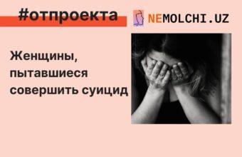 Женщины, пытавшиеся совершить суицид в Узбекистане