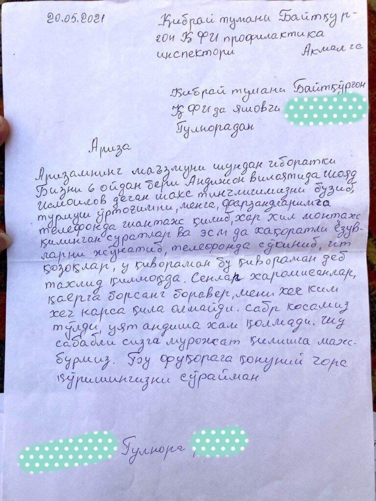 Заявление участковому об угрозах и оскорблениях со стороны Шоядбека (20 мая 2021)
