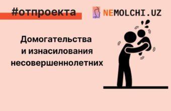 Домогательства и изнасилования несовершеннолетних в Узбекистане