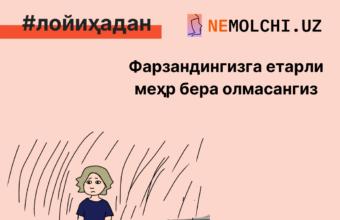 ФАРЗАНДИНГИЗГА ЕТАРЛИ МЕҲРНИ БЕРА ОЛМАСАНГИЗ...