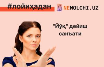 """""""ЙЎҚ"""" ДЕЙИШ САНЪАТИ"""