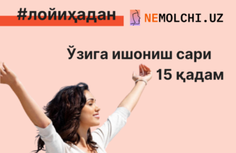 ЎЗИГА ИШОНИШ САРИ 15 ҚАДАМ