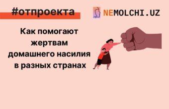 Как помогают жертвам домашнего насилия в разных странах