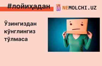 ЎЗИНГИЗДАН КЎНГЛИНГИЗ ТЎЛМАСА...
