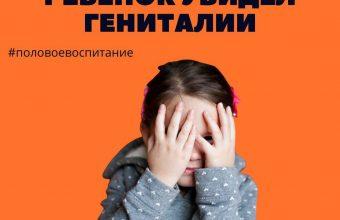 Вид гениталий травмирует ребенка?