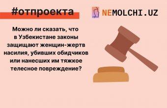 Оправдать нельзя наказать: как законы защищают жертв насилия, убивших обидчиков. Часть 3