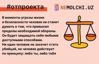 «Когда женщина не получает помощи и защиты, ей приходится действовать самостоятельно» — комментарий юриста